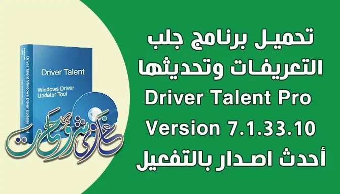 تحميل برنامج جلب التعريفات من الانترنت Driver Talent Pro 7.1.33.10 full version بالتفعيل
