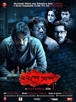 Baishe Srabon (2011) Full Movie Bengali 720p HDRip ESubs Download