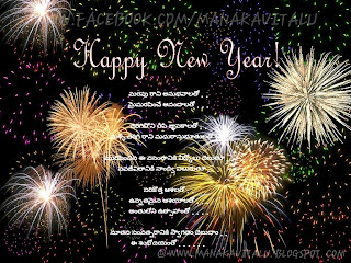 happy new year 2014 kavithalu, kaviyalu, messages, sms in english by manakavitalu on images, photos