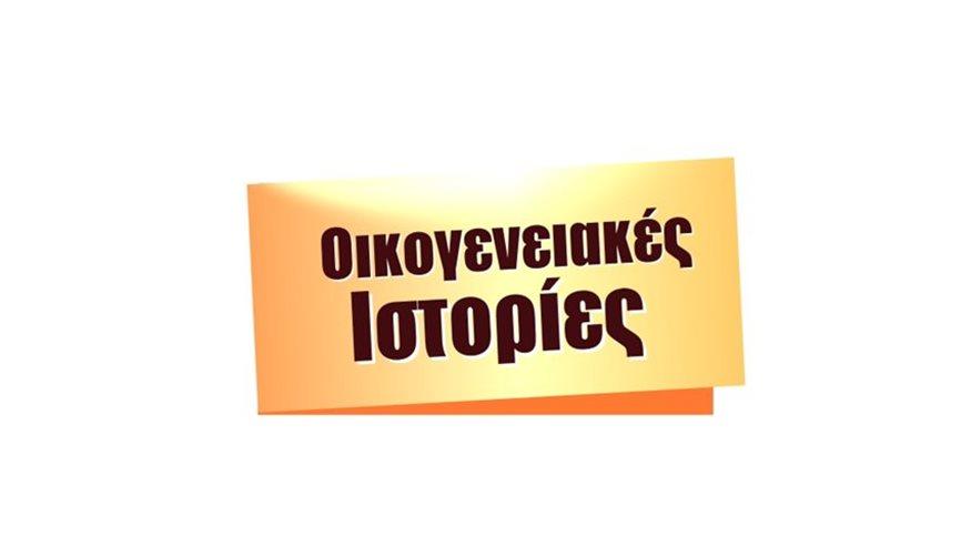 oikogeneiakes_istories_logo_19.09.2012