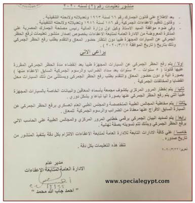 مصلحة الجمارك المصرية المنشور رقم (2) لسنة 2020
