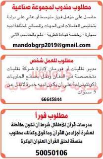 وظائف بالجرائد القطرية الاربعاء 9/1/2019 2