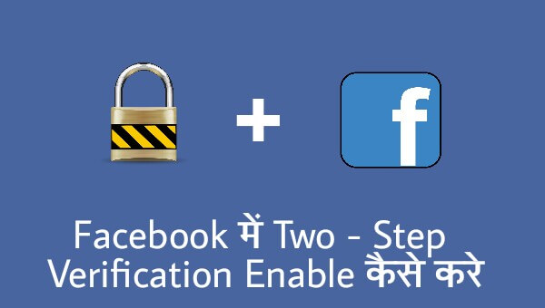 Facebook Me Two Step Verification Enabled Kaise Kare - neogyaan.com