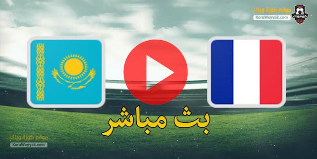 نتيجة مباراة فرنسا وكازاخستان اليوم 28 مارس 2021 في تصفيات كأس العالم 2022