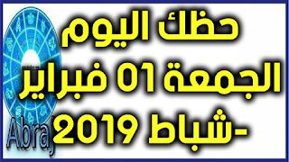 حظك اليوم الجمعة 01 فبراير-شباط 2019