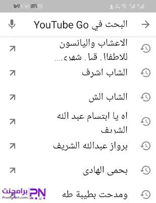 تنزيل تطبيق يوتيوب جو برابط مباشر