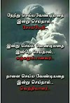 512+ Motivational Quotes images in Tamil Language