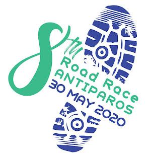 8ος Αγώνας Υγείας Αντιπάρου 24,4 χιλιόμετρα