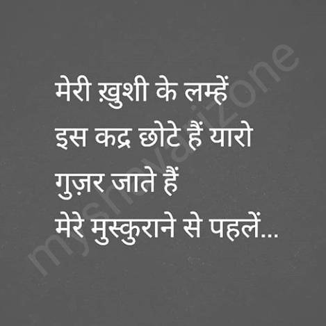 Very Emotional Lines Sad Picture SMS in Hindi