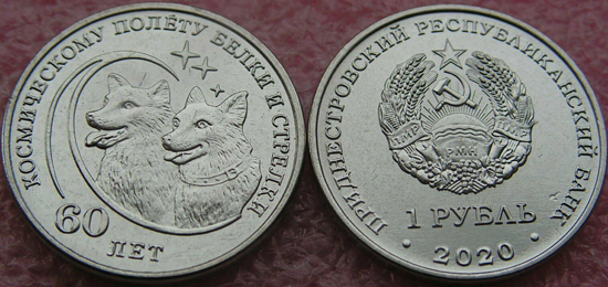 Transnistria 1 ruble 2020 - Space flight of Belka and Strelka