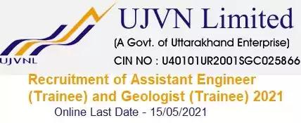 UJVN Engineer Geologist Trainee Recruitment 2021