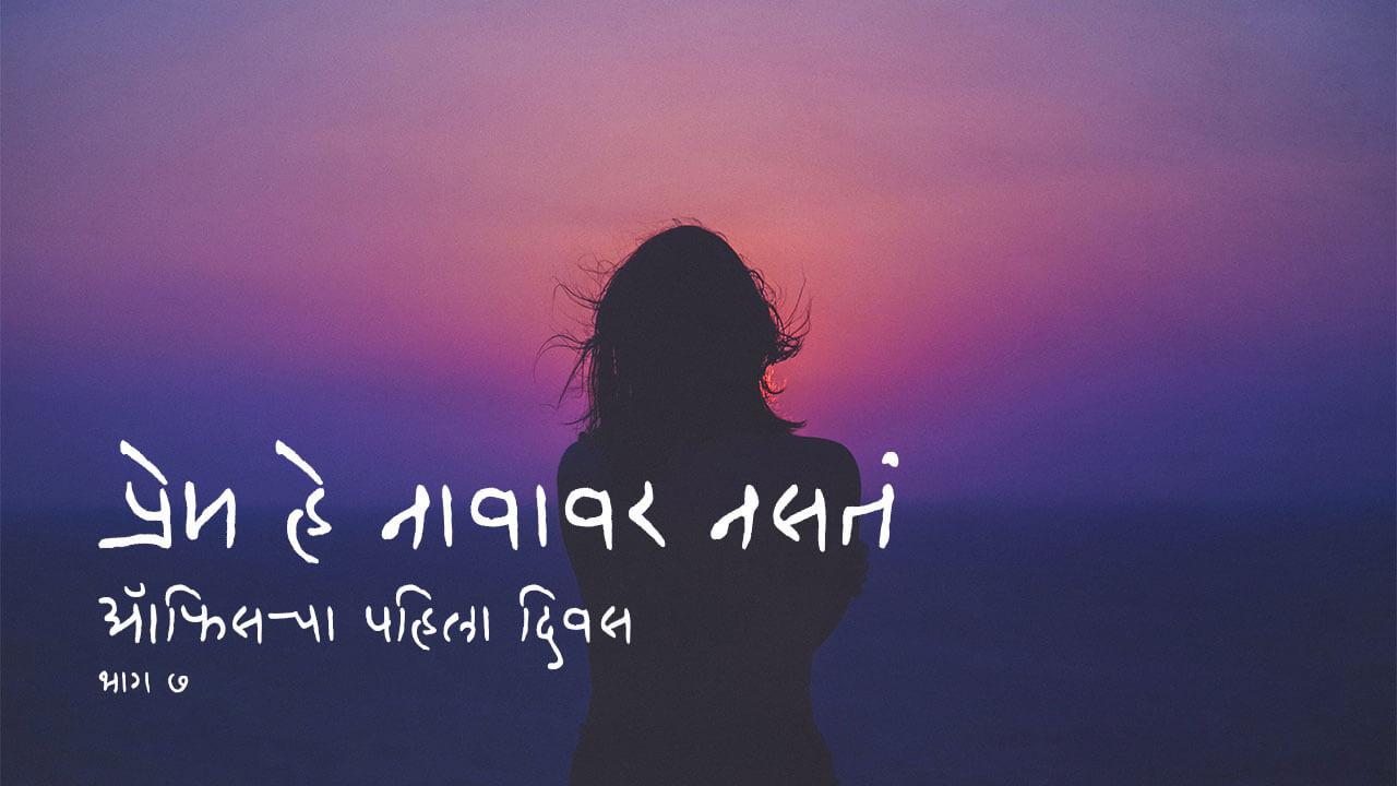 प्रेम हे नावावर नसतं - भाग ७ - मराठी कथा | Prem He Navavar Nasata - Part 7 - Marathi Katha