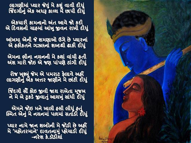 लागणीमां प्यार जेवुं मे कशुं वावी दीधुं Gujarati Gazal By Naresh K. Dodia
