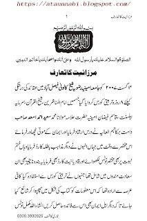 Mirzayyat Ka Taruf / مرزائیت کا تعارف  by شیخ القرآن علامہ سعید احمد اسد دامت برکاتہم العالیہ