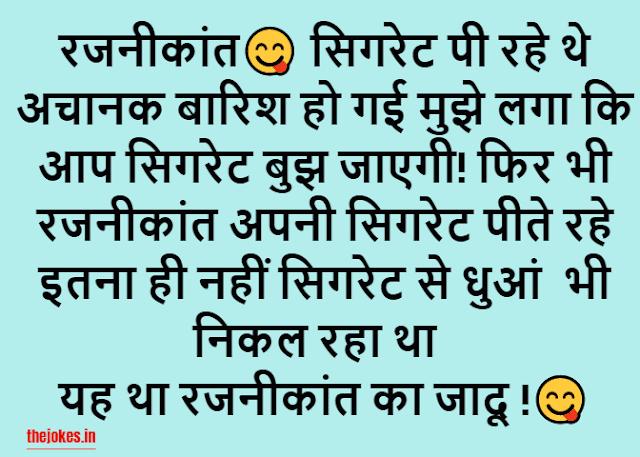 Rajnikant jokes in hindi