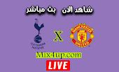 مشاهدة مباراة توتنهام ومانشستر يونايتد بث مباشر االيوم الجمعه بتاريخ 19-06-2020 الدوري الانجليزي