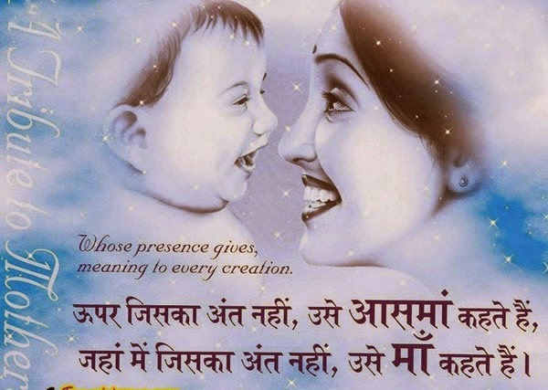Image result for 2017 Happy Mother's Day HD Images Wallpaper Photos Greetings Mothers Day Wishes Quotes SMS Messages DP Status in Hindi