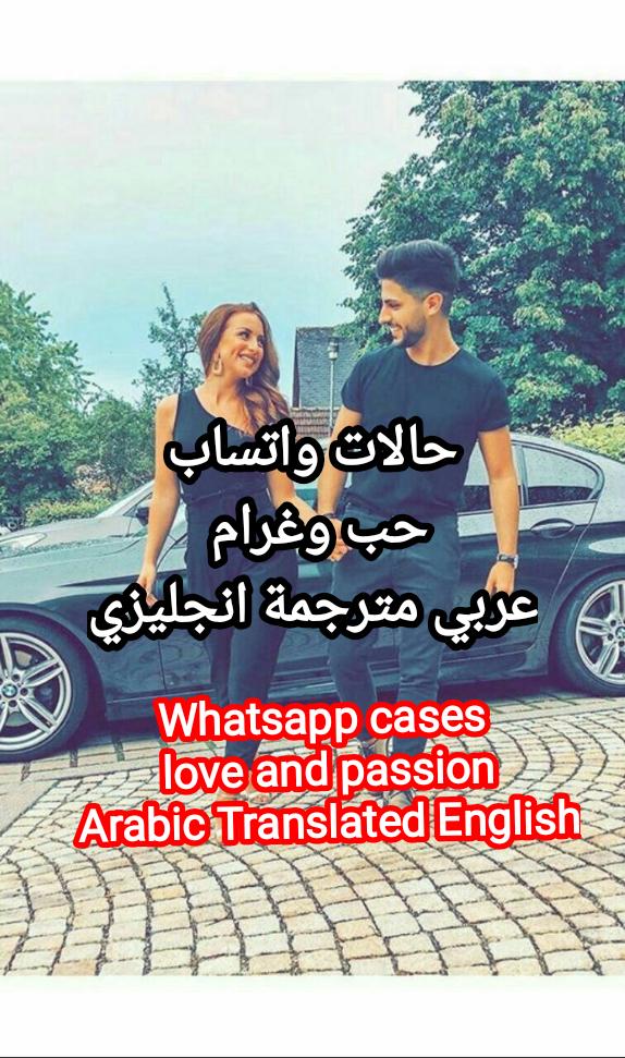 حالات واتساب حب جديدة عبارات عربيه مترجمه إنجليزيه