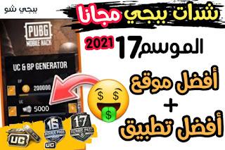 شحن شدات ببجي مجانا الموسم 17 عن طريق الايدي