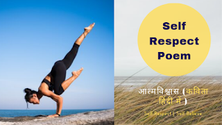 self respect poem in hindi,self respect poem,poem in hindi for self respect,poem in hindi on self respect, poem on self respect,poem about self respect,poem on self respect in hindi,short poem on self respect