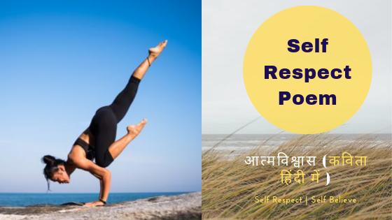 Self Respect Poem in Hindi || आत्मविश्वास