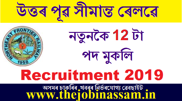 NF Railway Recruitment 2019: 12 Posts against scouts & Guides quota