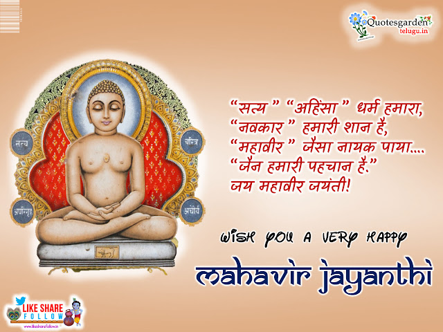 Latest Mahavir Jayanti Wishes greetings 2018