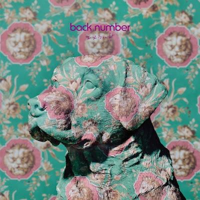back number - Emerald lyrics lirik 歌詞 arti terjemahan kanji romaji indonesia translations digital single download streaming Dangerous Venus soundtrack
