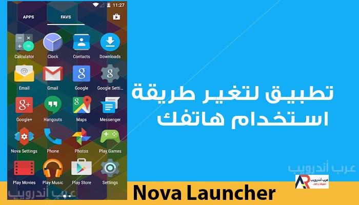 تطبيق Nova Launcher  لتغير مظهر هاتفك
