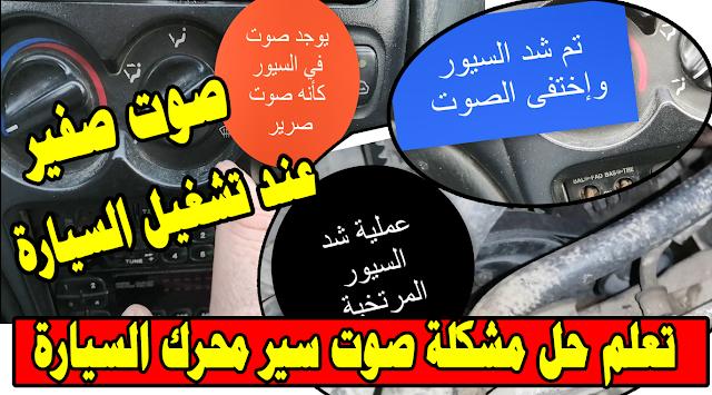 تعلم حل مشكلة صوت سير محرك السيارة (شد سيور أو كشط السياره )  belt in car