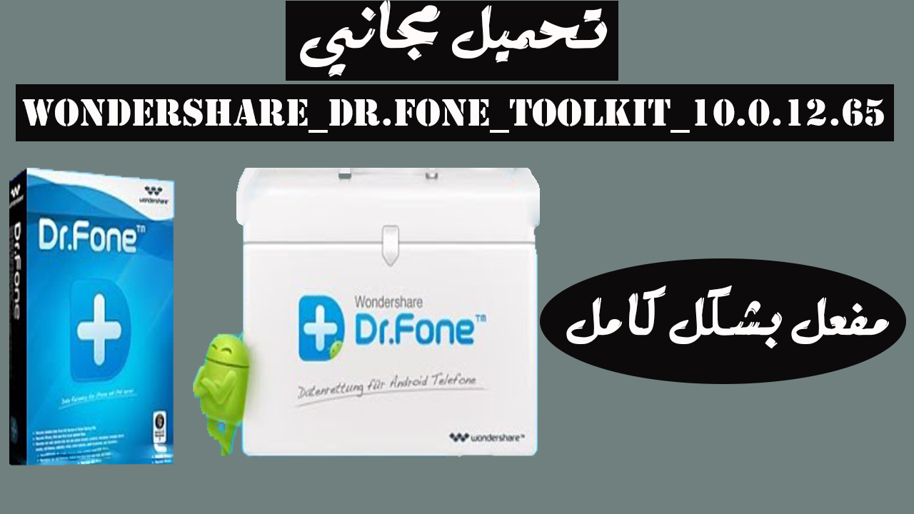 Wondershare_Dr.Fone_Toolkit_10.0.12.65