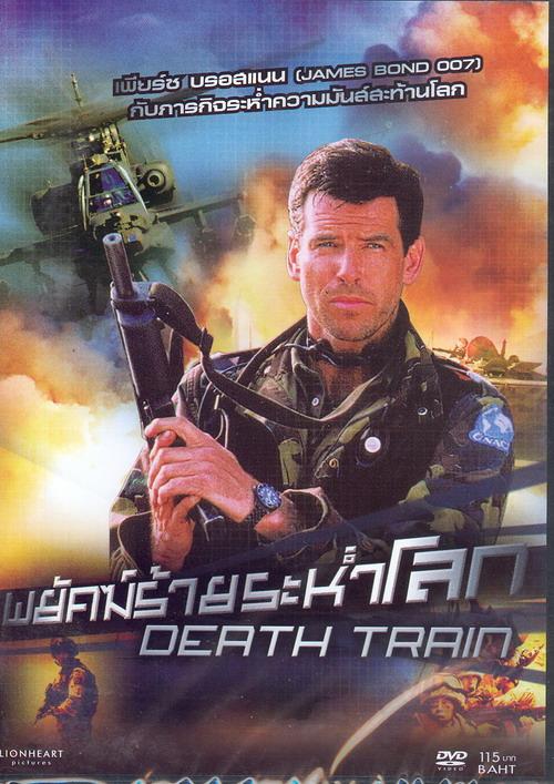 Death Train พยัคฆ์ร้ายระห่ำโลก [HD][พากย์ไทย]