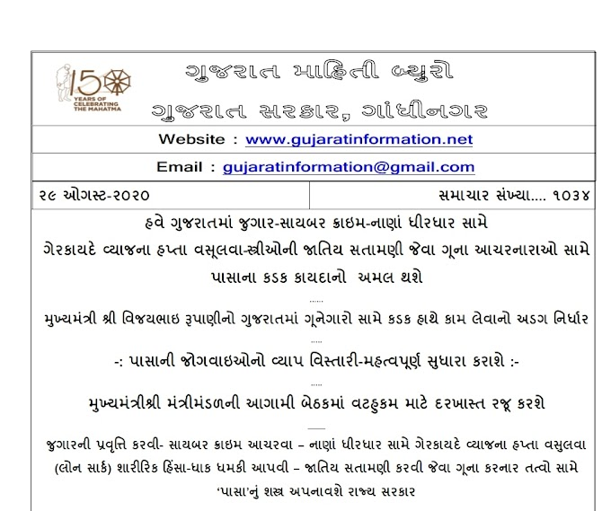 Gujarat Government important press note read all usefull