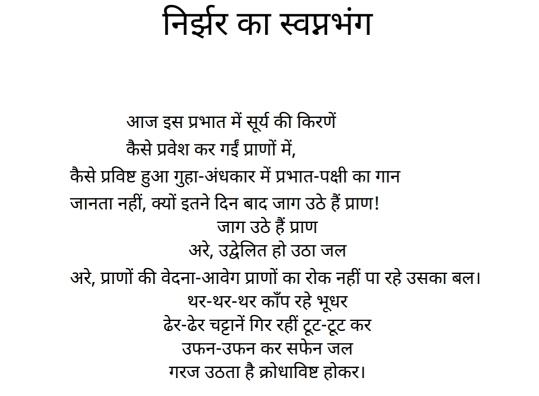 Nauva Geet Hindi PDF Download Free