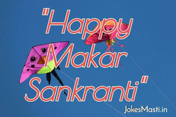 Makar Sankranti Quotes | Beautiful Quotes & Messages for Wishing Makar Sankranti