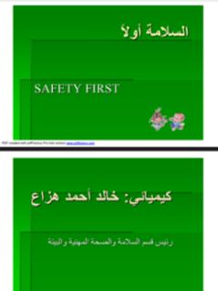 كتاب السلامة والصحة المهنية