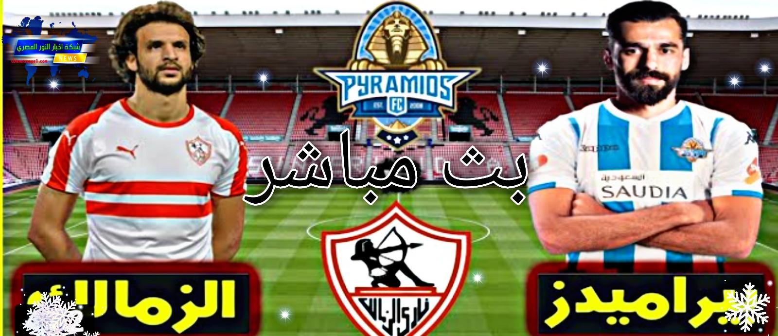 يلا شوت حصري ~ مشاهدة مباراة الزمالك وبيراميدز اليوم 17-12-2020 لايف الان بجودة عالية بجودة تقطيعات