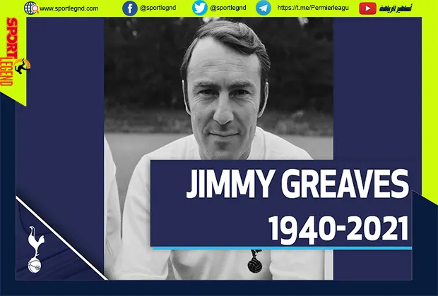 كرة القدم الإنكليزية تودع الهداف الأسطوري جيمي غريفز
