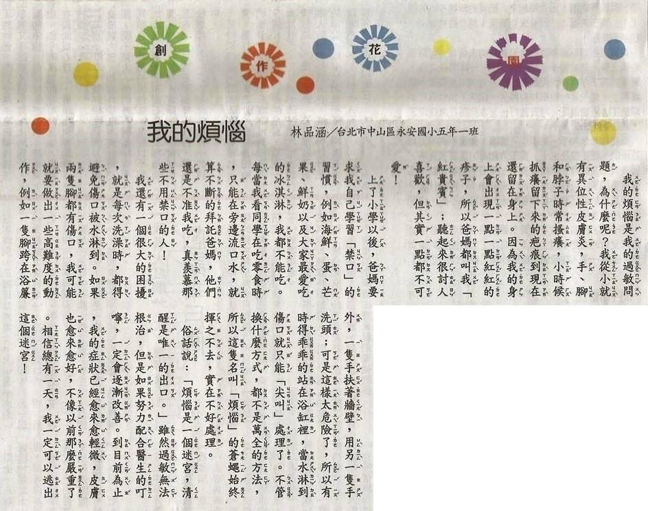 魔傑藍斯的生活筆記: [賀]小女的文章登上國語日報和人間福報囉~