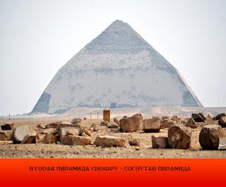 Согнутая пирамида Снофру