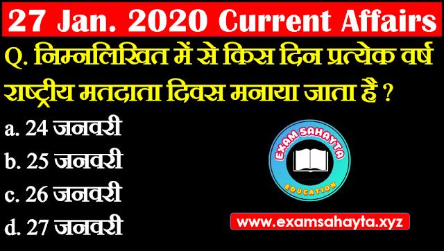 27 January 2020 Current Affairs In Hindi | Hindi Current Affairs Daily Current Affairs | Daily Current Affairs