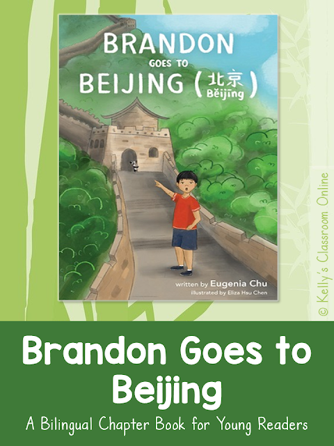 Learn to read Chinese and practice maps skills with Brandon Goes to Beijing (北京) by Eugenia Chu. Written in English, Chinese, Pinyin. Children's book.