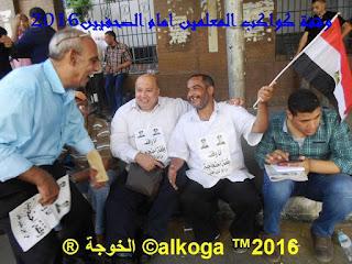 الحسيني محمد, وقفة المعلمين, وقفة المعلمين امام نقابة الصحفيين, الخوجة, ادارة بركة السبع التعليمية, معلمو مصر