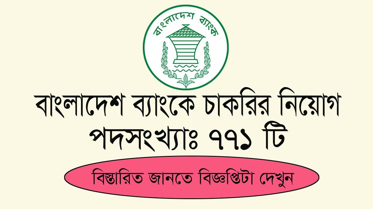 Bangladesh Bank Job Circular 2020 | বাংলাদেশ ব্যাংকে ৭৭১ জনের বিশাল নিয়োগ বিজ্ঞপ্তি প্রকাশ
