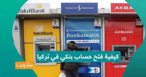 كيفية فتح حساب بنكي في تركيا !