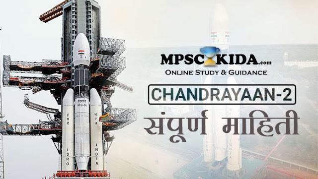 Chandrayan 2 informathion in marathi