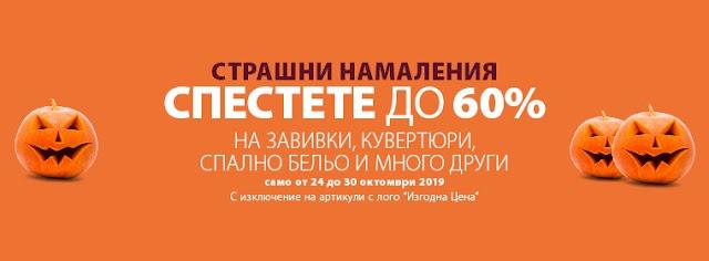 ХЕЛОУИН НАМАЛЕНИЯ ДО -60%