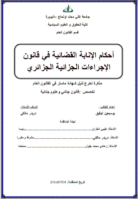مذكرة ماستر : أحكام الإنابة القضائية في قانون الإجراءات الجزائية الجزائري PDF