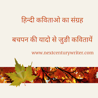 Hindi Poem on Bachpan,  Hindi Kavita