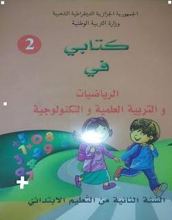 كتاب الرياضيات و التربية العلمية للسنة ثانية  ابتدائي الجيل الثاني